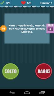 Σωστό ή Λάθος Παιχνίδι γνώσεων - náhled