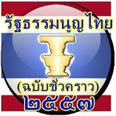 รัฐธรรมนูญไทย ฉบับชั่วคราว๒๕๕๗