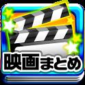 映画の雑学&名作映画紹介まとめ icon