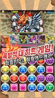 Screenshot of 퍼즐&드래곤즈(Puzzle & Dragons)