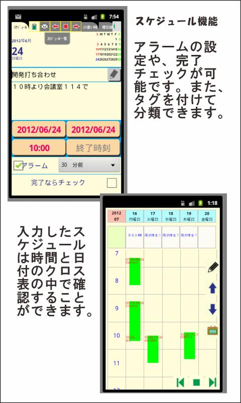 Memo++Free - screenshot