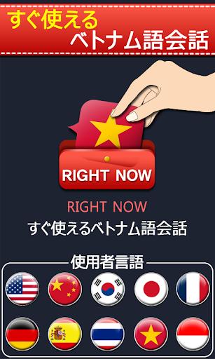 すぐ使えるベトナム語会話