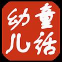 幼儿童话大全 logo