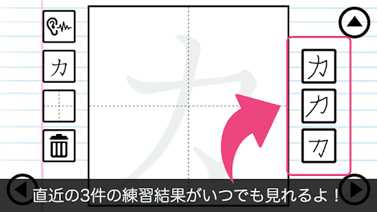 Katakana-Learn Basic Japanese - náhled