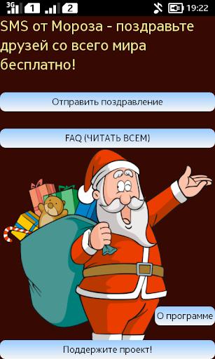 SMS от Мороза