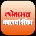 Kaldarshika Marathi 2017 icon