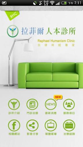 【免費醫療App】拉菲爾人本診所-APP點子