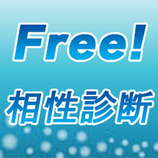【無料】Free の相性診断