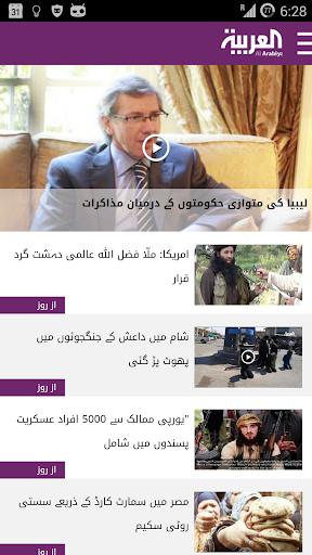 Al Arabiya Urdu