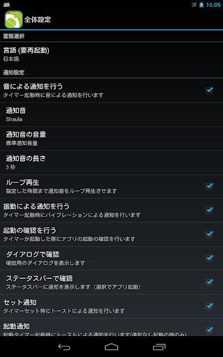 無料生产应用Appのアプリタイマー(タイマー/アラーム) Free 記事Game