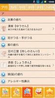 Screenshot of 効く!つぼforポケットメディカ