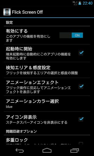 Flick Screen Off(お試し版)