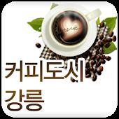 커피향 가득한 도시 강릉,커피 여행, 커피 축제