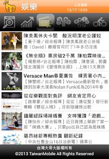 match新聞 - screenshot thumbnail