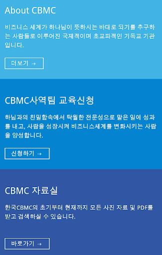 CBMC Mobile