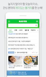 네이버 - NAVER v5.2.7