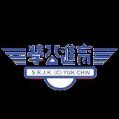 SJKCYC  - SJK(C) YUK CHIN