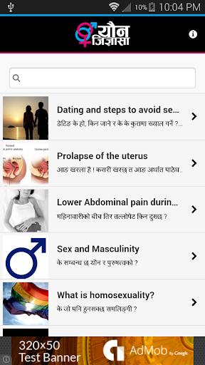 【免費健康App】Yaun Jigyasa-APP點子