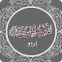 Tafsir Ibne Katheer Urdu eBook icon