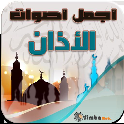 الآذان - اذان - بأجمل الأصوات 音樂 App LOGO-APP開箱王