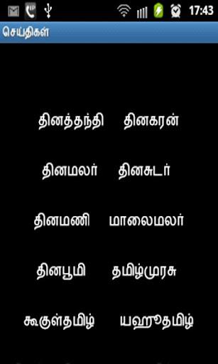 தமிழ் செய்திகள் tamil news