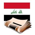 جرائد العراق icon