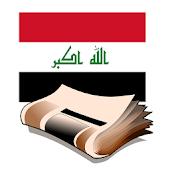 جرائد العراق