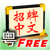 Signboard Chinese C (Free)