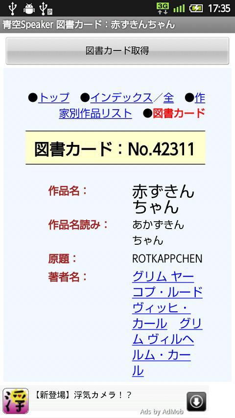 青空Speaker- screenshot