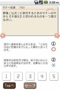 パブロフ秘書検定2級- screenshot thumbnail