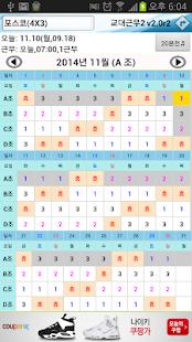 교대근무2 일정시간표 - náhled