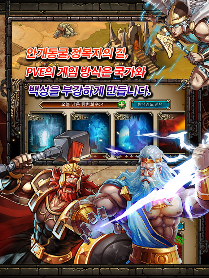 스파르타워즈 for Kakao - screenshot