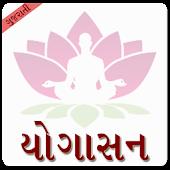 Yogasana In Gujarati