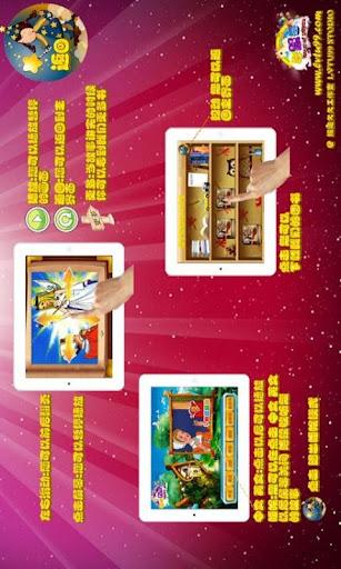 【免費教育App】智慧谷 友情成长 乱七八糟的变色龙 ● 童话故事 宝宝故事-APP點子