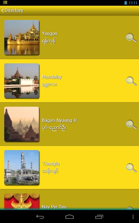 sm3 DIR - screenshot