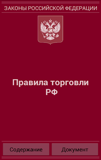 Правила торговли РФ 2015 бсп