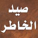 كتاب صيد الخاطر - ابن الجوزي icon