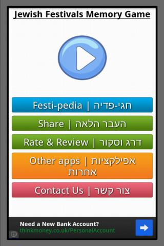 Jewish Festivals Memory Game