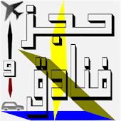 حجز فنادق وتذاكر طيران وسيارات
