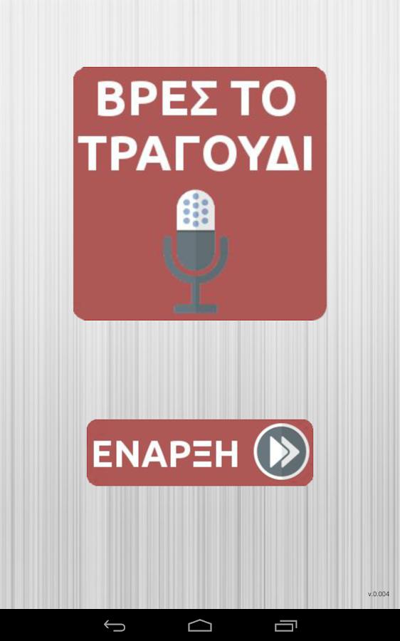 ΒΡΕΣ ΤΟ ΤΡΑΓΟΥΔΙ - screenshot