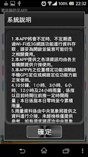 玩天氣App|雲林縣防災APP免費|APP試玩