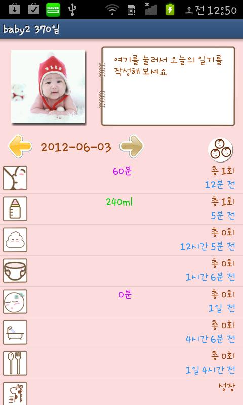 NibaNeba Baby Diary - screenshot