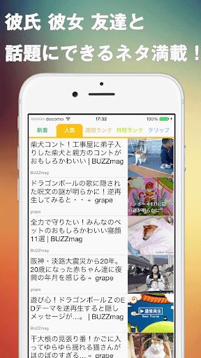 玩免費新聞APP|下載おもしろニュースまとめ おモニュー 無料のおもしろい記事配信 app不用錢|硬是要APP
