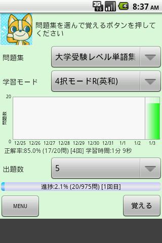 リピたん(P-Study System α)- screenshot