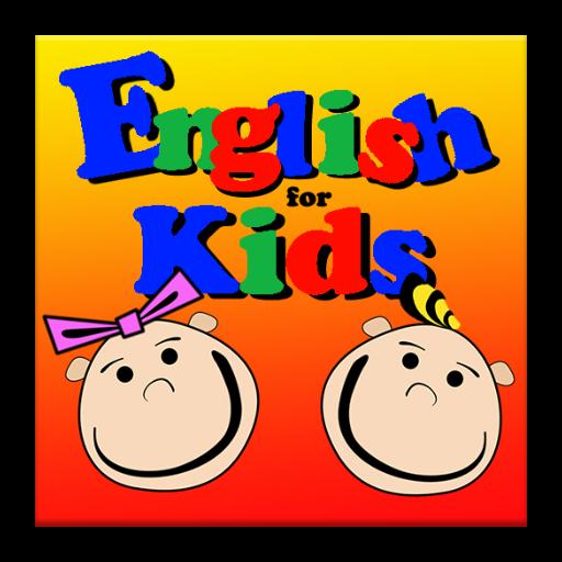 教育App|英语的孩子 LOGO-3C達人阿輝的APP