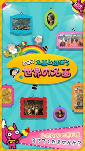 핑크퐁! 그림아 놀자: 명화갤러리- screenshot thumbnail