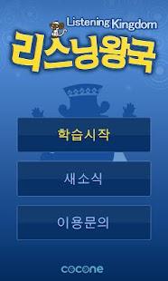 갑자기들리는영어 리스닝왕국- screenshot thumbnail