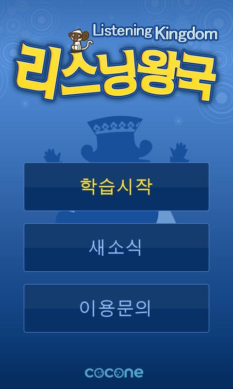 갑자기들리는영어 리스닝왕국- screenshot