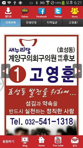 고영훈 새누리당 인천 후보 공천확정자 샘플 모팜