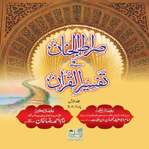 Sirat-UL-Jinaan Jild-1 Urdu